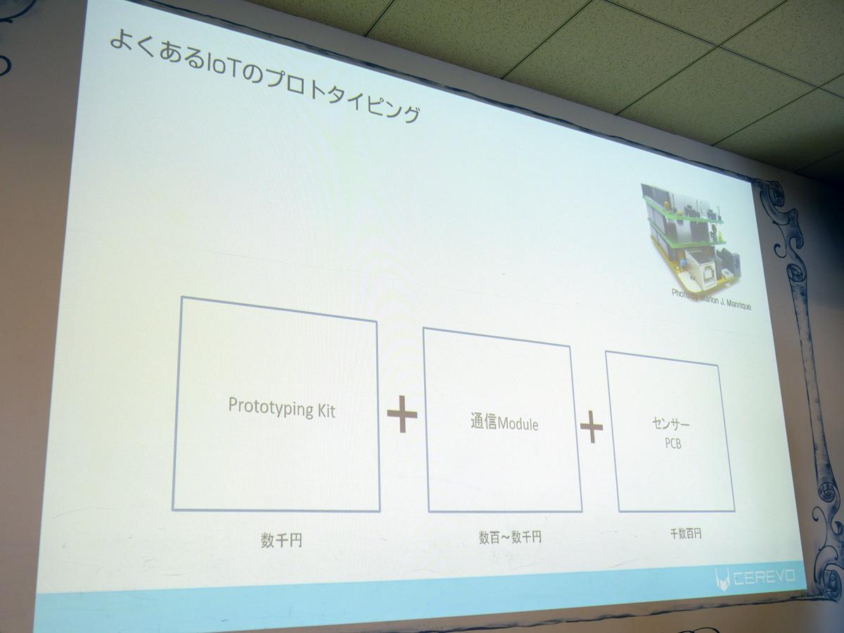 よくあるIoTのプロトタイピング。小型化や省電力性が考慮されておらず、亀の子構造になりがちだったり、ウェアラブル機器への埋め込みも難しいという