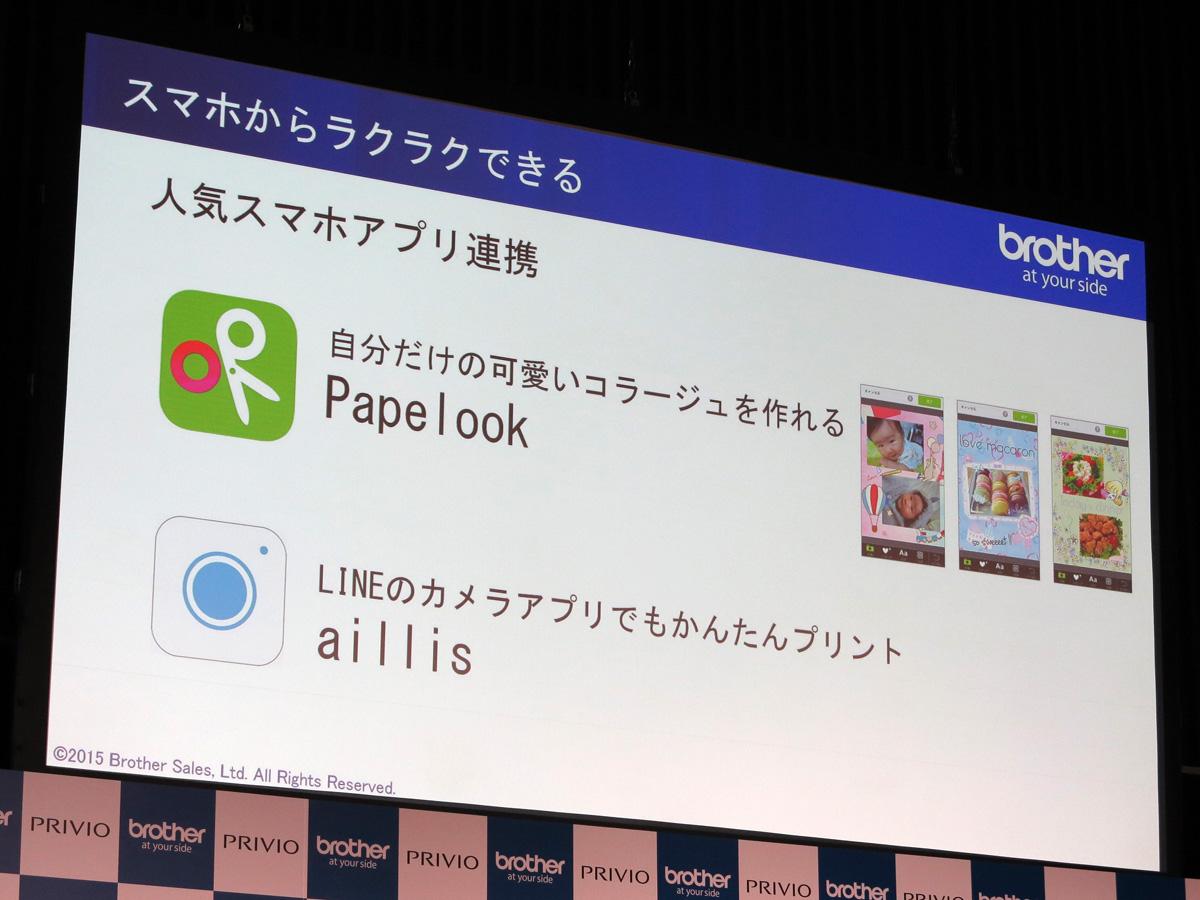 コラージュ写真アプリ「Papelook」やLINEのカメラアプリ「aillis」と連携