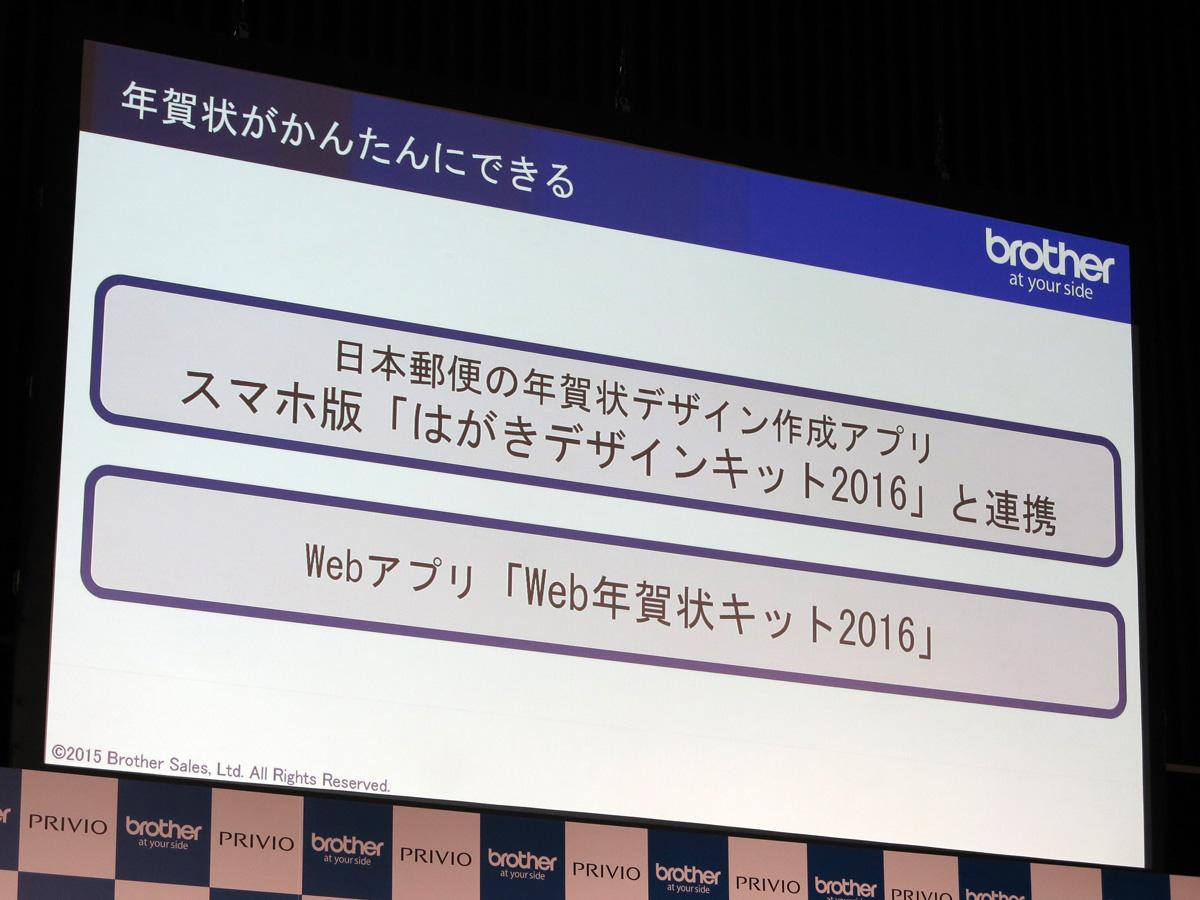 日本郵便の年賀状デザイン作成アプリ「はがきデザインキット2016」のほか、ウェブアプリ「Web年賀状キット2016」と連携