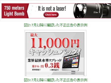 7月以降に確認した不正広告の表示例