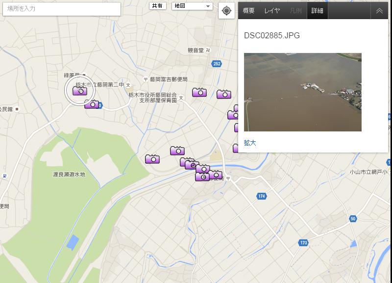 「災害情報マップ」で公開した渡瀬遊水池付近の航空写真(グーグル公式ブログより画像転載)