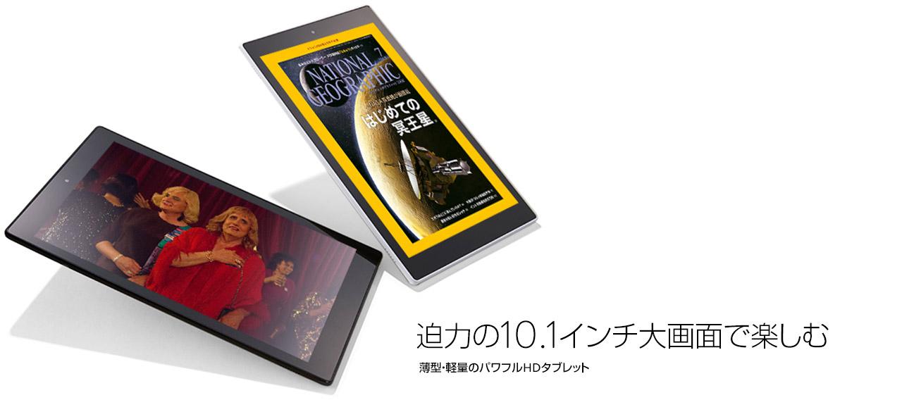 「Fire HD 10」
