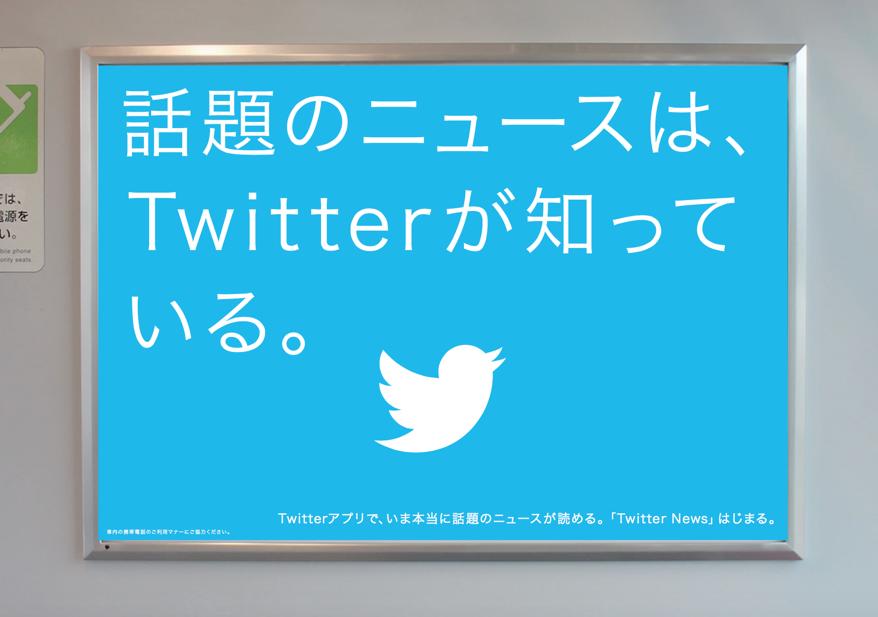 Twitter Japanの車内広告(Twitter Japan公式Twitterアカウントより画像転載)