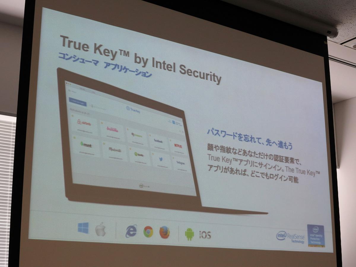 多要素認証を採用したパスワード管理機能「True Key」