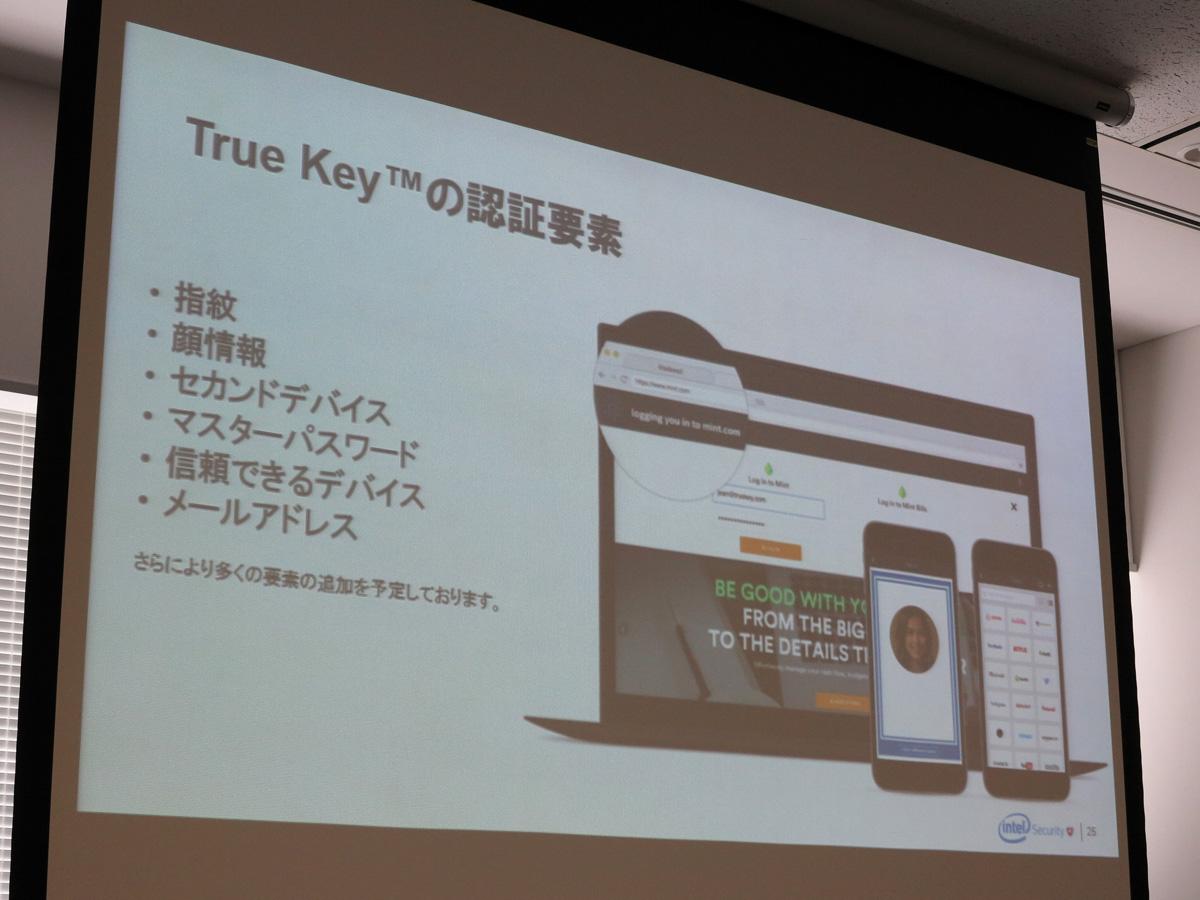 True Keyの認証要素