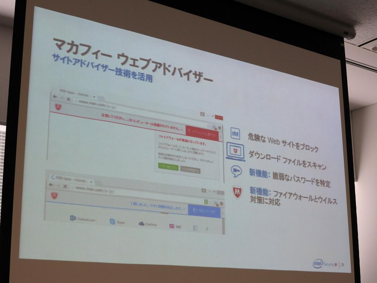 「サイトアドバイザー」のテクノロジーを応用した「マカフィーウェブアドバイザー」