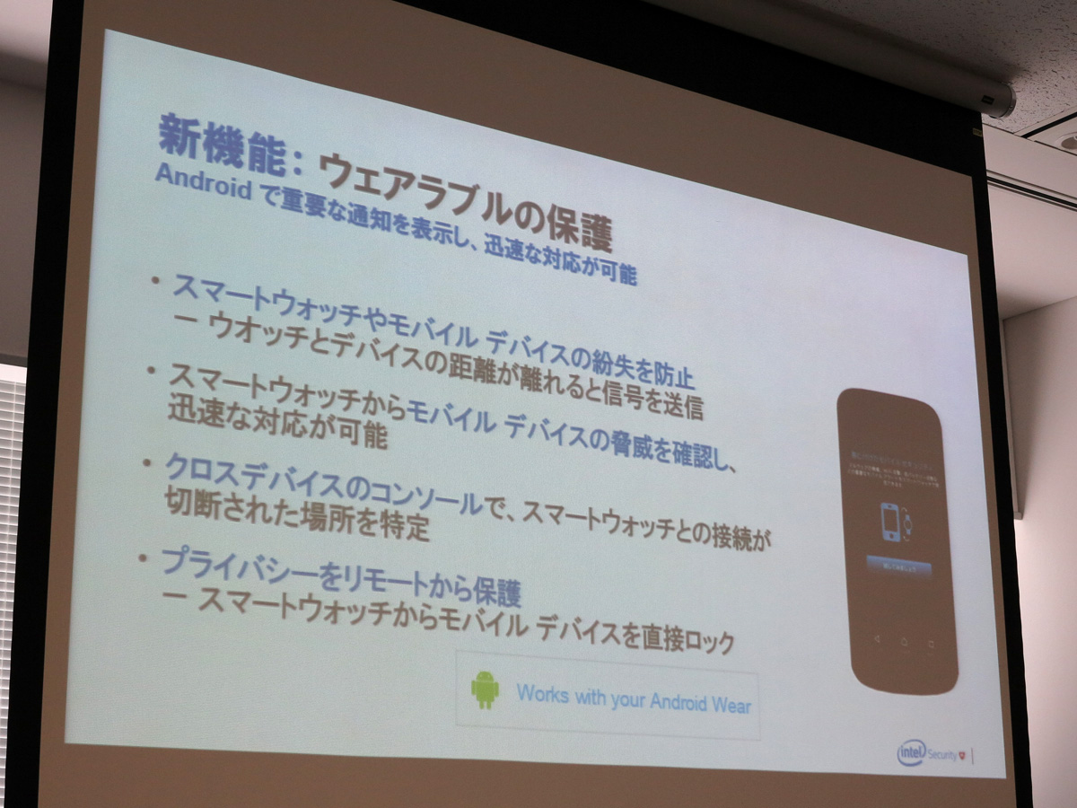Android Wearの保護機能も追加