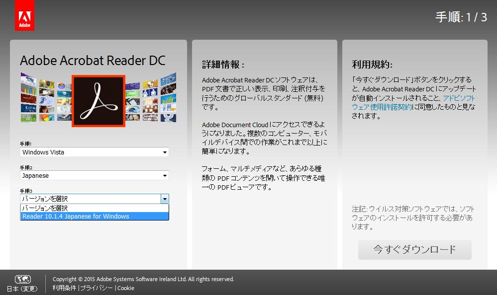 無料PDFビューアーソフト「Adobe Reader」「Acrobat Reader DC」のダウンロードページ。Windows VistaやMac OS X 10.5に対応するバージョンは、11月18日にサポートが終了する「Adobe Reader X」しかない