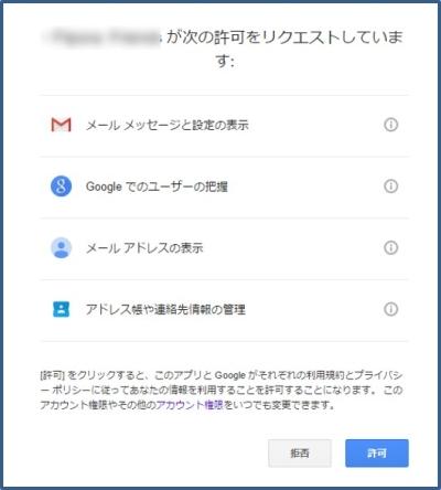 招待メールのリンクをクリックすると、Googleのサービスへの連携許可を求める画面が表示される