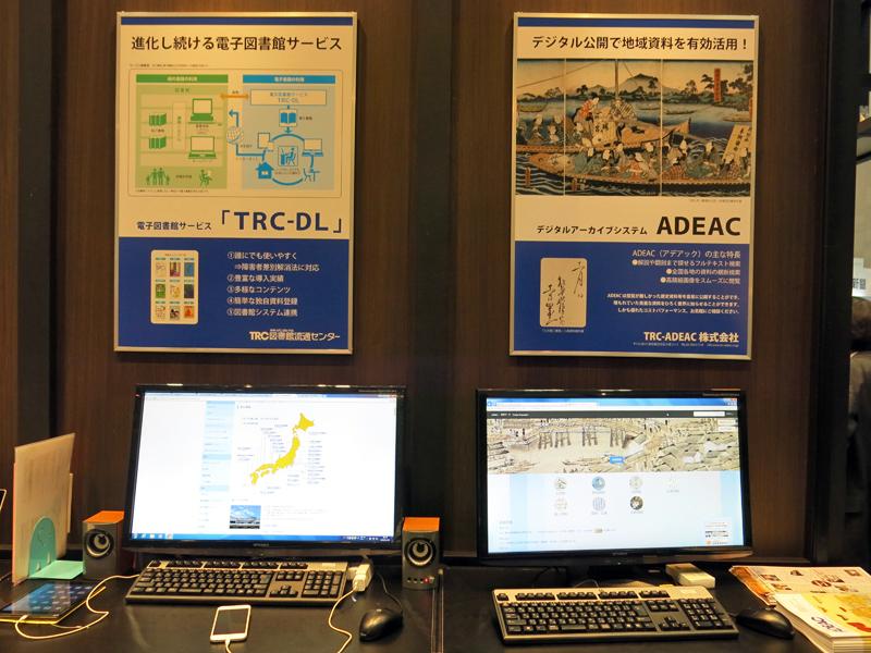 電子図書館サービス「TRC-DL」と、デジタルアーカイブシステム「ADEAC」の展示