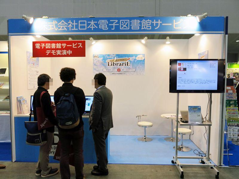 株式会社日本電子図書館サービス(JDLS)のブースは「LibrariE(ライブラリエ)」を展示