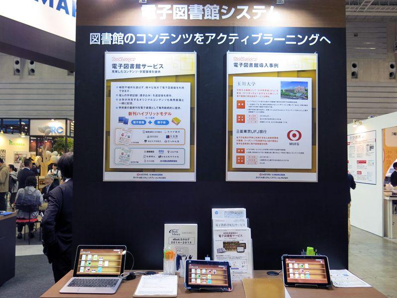 京セラ丸善システムインテグレーション株式会社のブースは「BookLooper」を展示