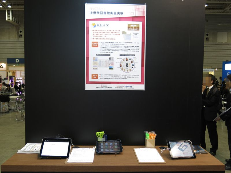 東京大学とは次世代ハイブリッド図書館の実証実験を行っている