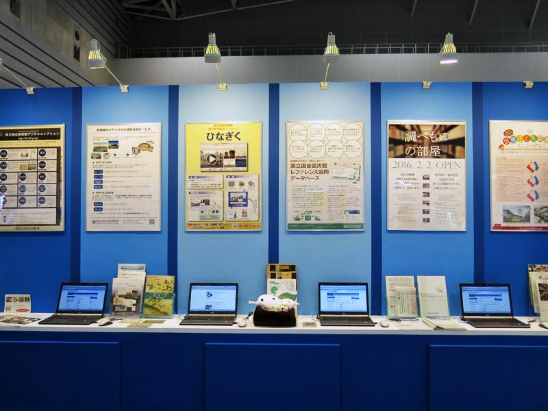 国立国会図書館デジタルコレクションや図書館向けデジタル化資料送信サービスなどが紹介されていた