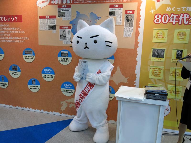 読売新聞東京本社のブースには「ヨミダス歴史館」の展示や「猫ピッチャー」の着ぐるみが