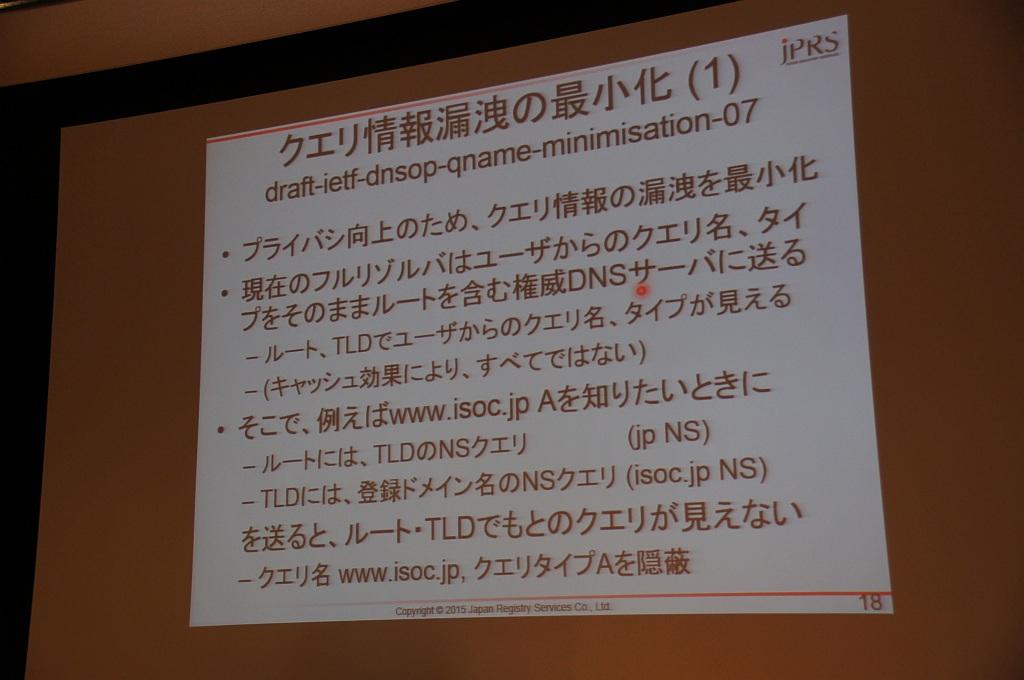 図14:クエリ情報漏洩の最小化(1)(藤原氏)