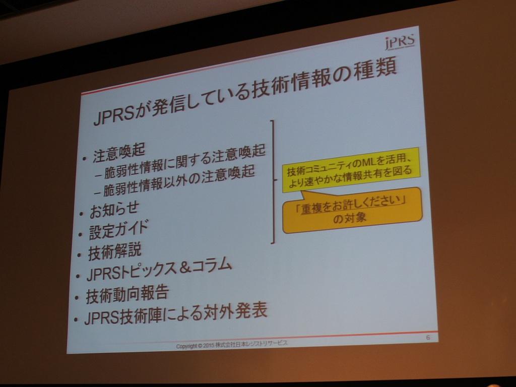 図17:JPRSが発信している技術情報の種類(平林氏)