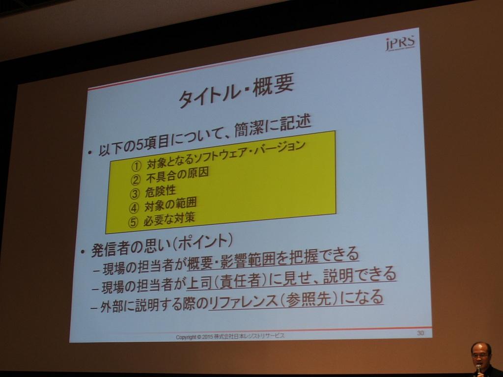 図18:情報発信における5項目(森下氏)