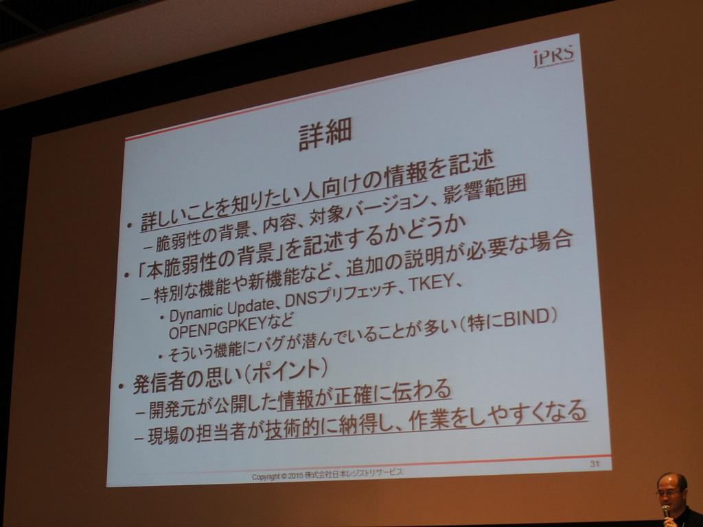 図19:情報発信における5項目の「詳細」の説明(森下氏)