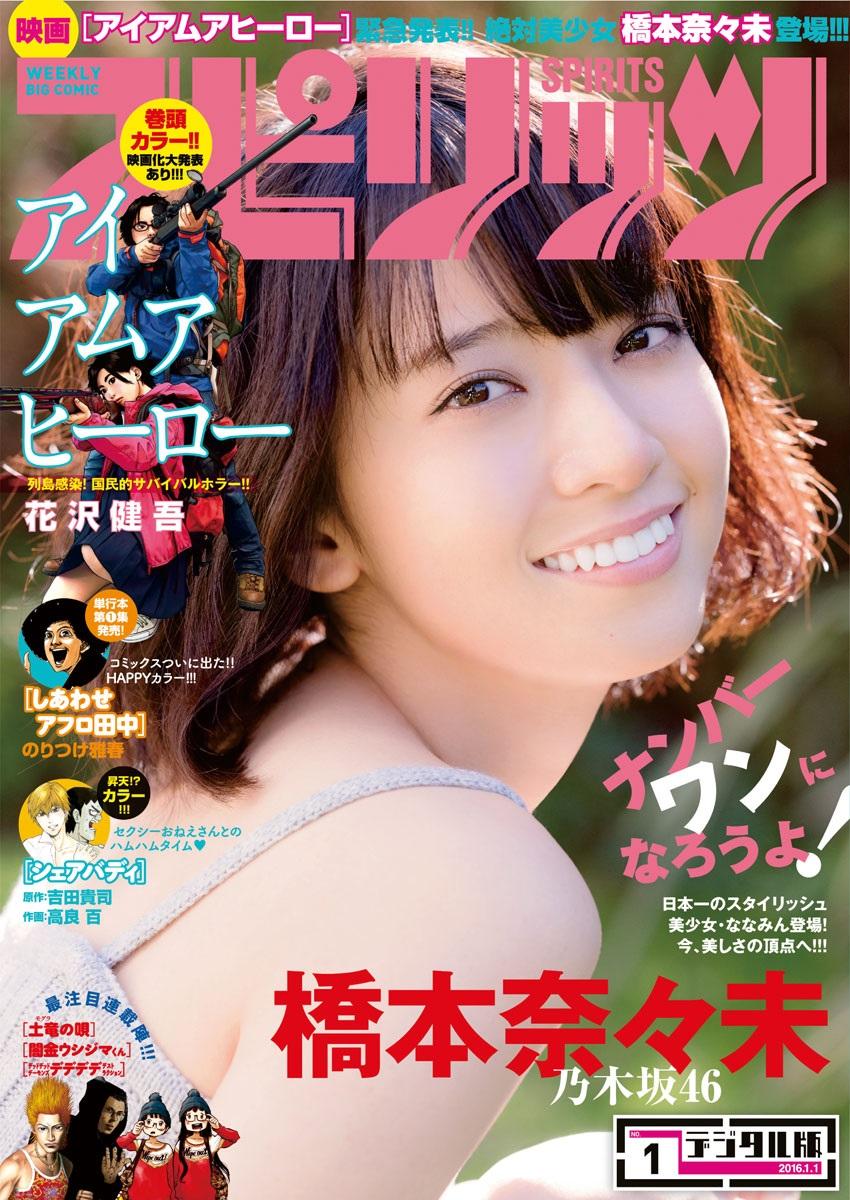 「週刊ビックコミックスピリッツ」2016年1号