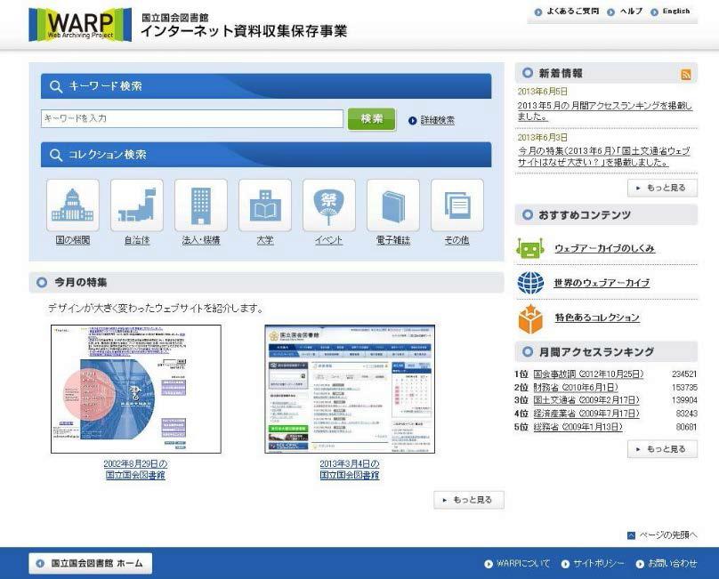 「インターネット資料収集事業 WARP」