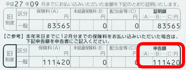 証明書には9月までに払い込みをした金額と年内に払い込みを行う金額が書かれている
