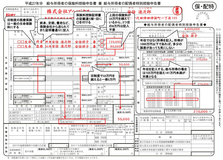 「平成27年分 給与所得者の保険料控除申告書 兼 配偶者特別控除申告書」記入例