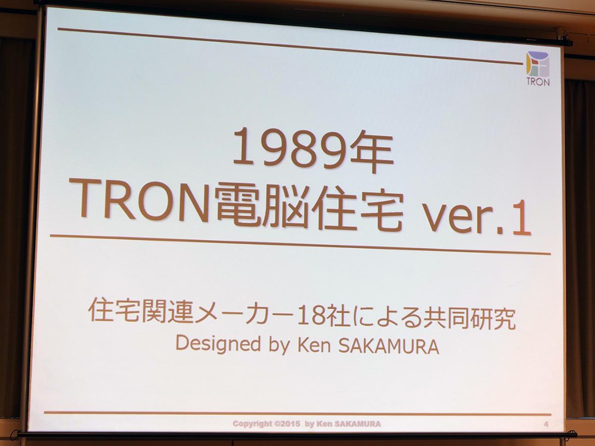 坂村氏が1989件に設計した「TRON電脳住宅」