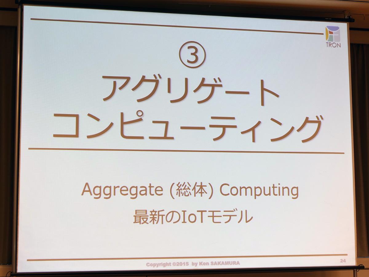 最新のIoTモデルは「アグリゲートコンピューティング」であると坂村氏は紹介した