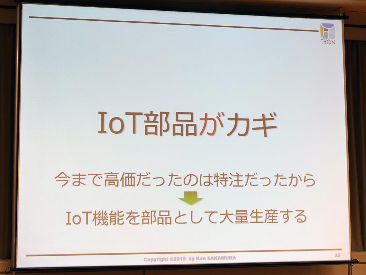 IoT住宅の普及には、IoT建材を大量生産する必要がある。多くの住宅設備や建材を製造するLIXILがIoT建材を製造することで、IoT住宅の普及に繋がるとしている