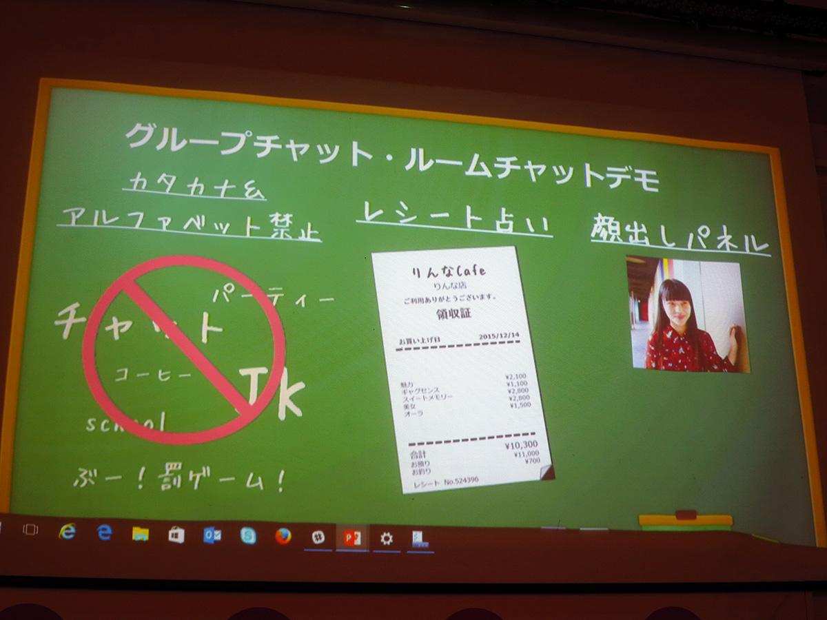 グループならではの機能として、「カタカナ・アルファベット禁止ゲーム」や、レシート占い、顔写真を加工して顔ハメする機能などが利用できる
