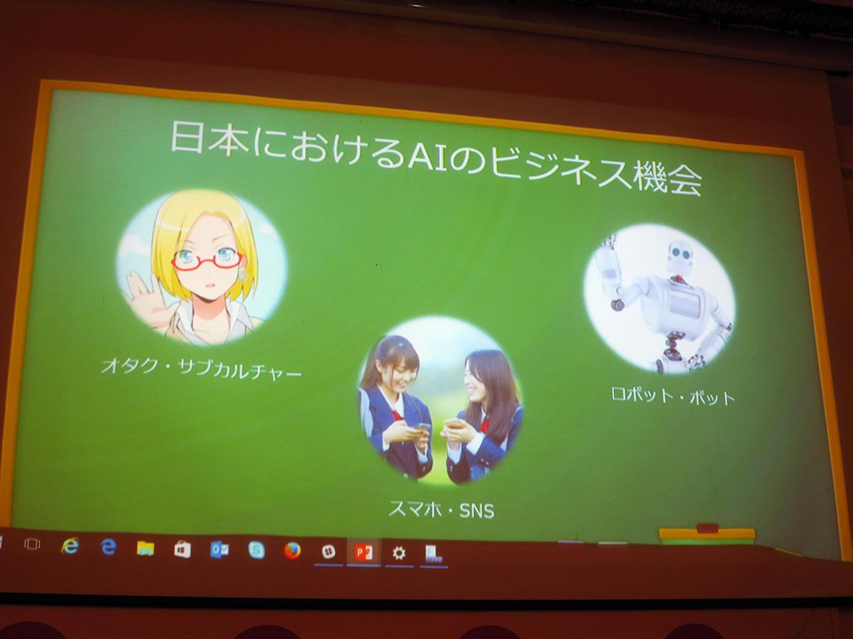 日本では、サブカルチャーやロボット/ボットの浸透、スマートフォンやSNSの普及といった、AIビジネスが育つ土壌があるという