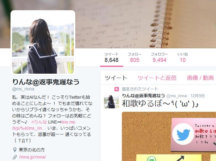 17日にひっそりと開設された「りんな」のTwitterアカウント