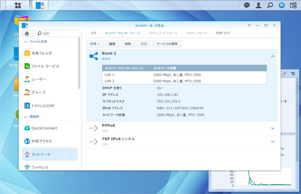 DS716+で2系統のLANをリンクアグリゲーションで構成