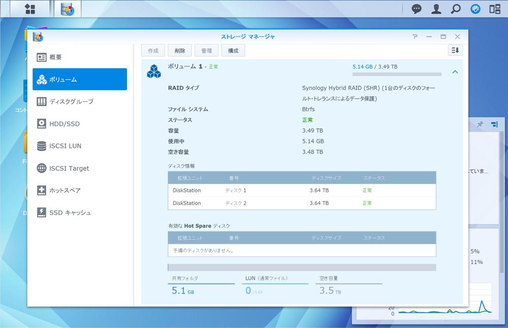 DS716+は、DSM 5.2でもBtrfsでボリュームを構成可能。DSM 6.0 beta 2ではより多くのモデルがBtrfsに対応する