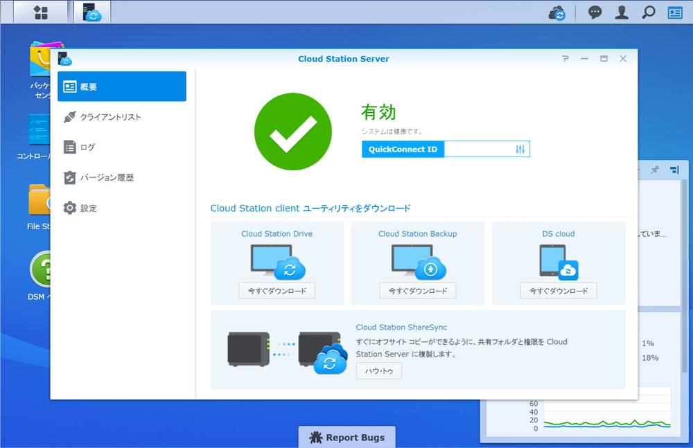 DSM 6.0 beta 2で進化するCloud Station 4