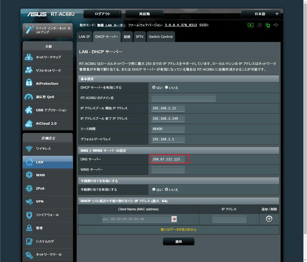 ルーターのDHCPサーバーで配布するDNSサーバーアドレスとして設定すればPCやスマートフォン、タブレットなどすべてに適用可能