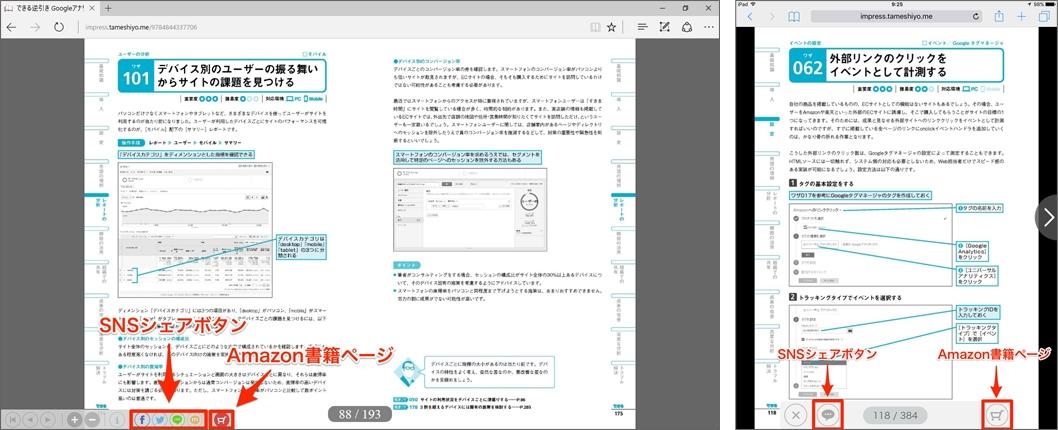 PC(左)とiPad(右)で試し読みしているイメージ。FacebookやTwitterのシェアボタン、Amazonの書籍ページへのリンクも用意されている