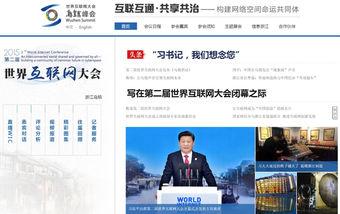 中国互聯網大会のサイト