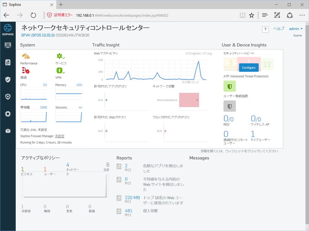 Sophos XG Firewall。個人ユーザーは無料で利用できるUTM製品。PCにインストールして利用できる