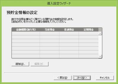 銀行口座の登録。登録するのは事業用の口座のみでよい