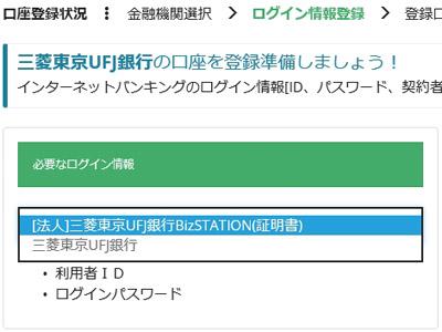 三菱東京UFJ銀行は法人、個人が選択できる