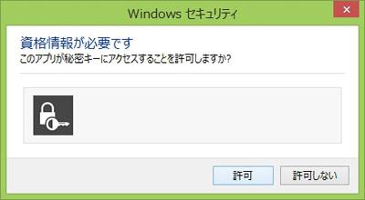 ポップアップ画面が表示されるので通常のアクセスと同様に「許可」をクリック