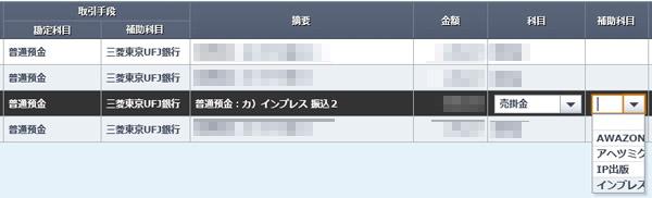 法人口座は勘定科目は普通預金/三菱東京UFJ銀行、科目は売掛金。補助科目に初期設定で登録した得意先が反映されている