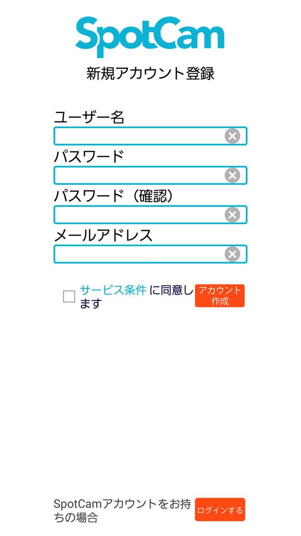 アプリでユーザー登録を実行