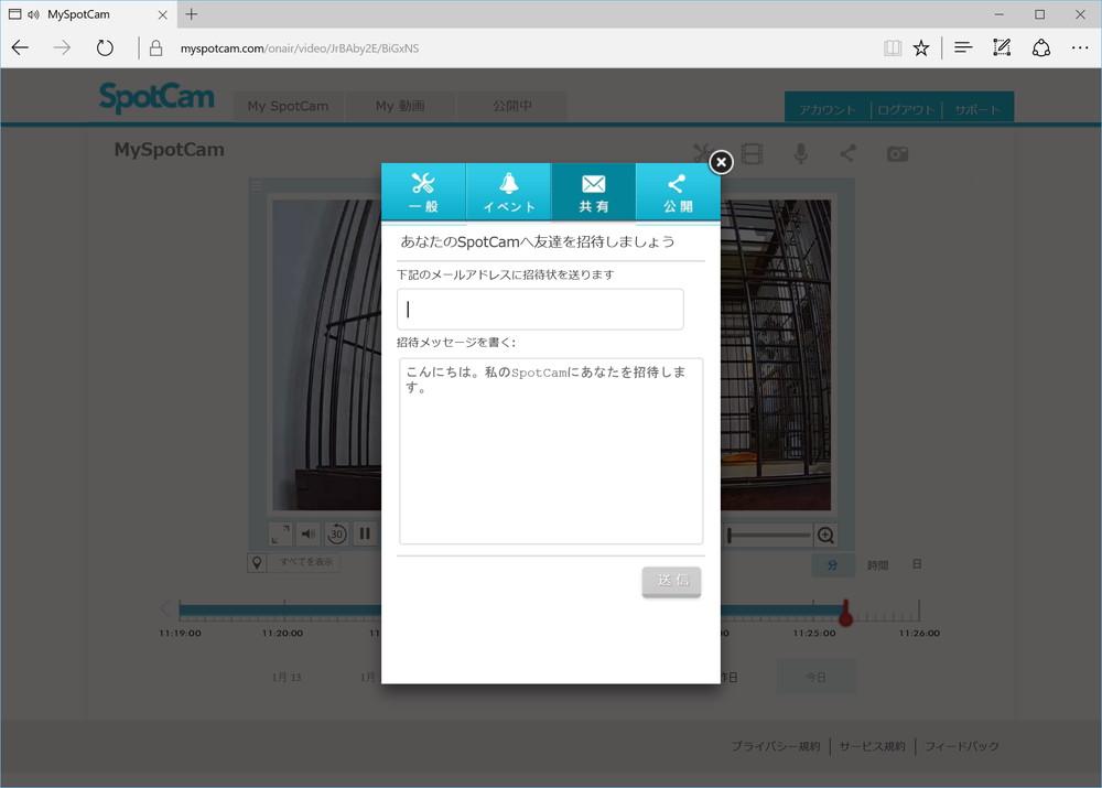 ほかの人と映像を共有できる。招待された人はMySpotCamに登録する必要がある