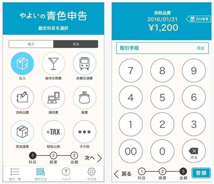 スマートフォンアプリ画面イメージ