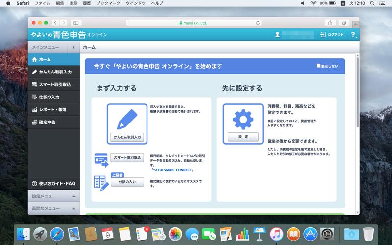クラウド型青色申告サービスはMacでも利用できる