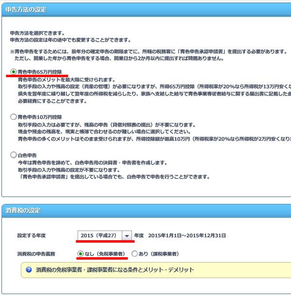 「青色申告65万円」「2015(平成27年)」「なし(免税事業者)」を選択
