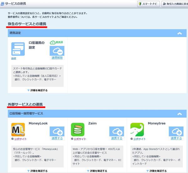 口座データは4つのサービスから選択できる
